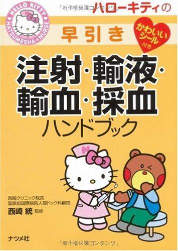 Harō kiti no hayabiki chūsha yueki yuketsu saiketsu handobukku pdf