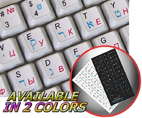 HEBREW RUSSIAN CYRILLIC ENGLISH NON-TRANSPARENT KEYBOARD STICKERS ON WHITE BACKGROUND