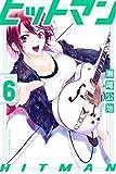 ヒットマン(6) (講談社コミックス)