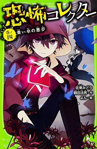 恐怖コレクター 巻ノ四  青い傘の悪夢 (角川つばさ文庫)