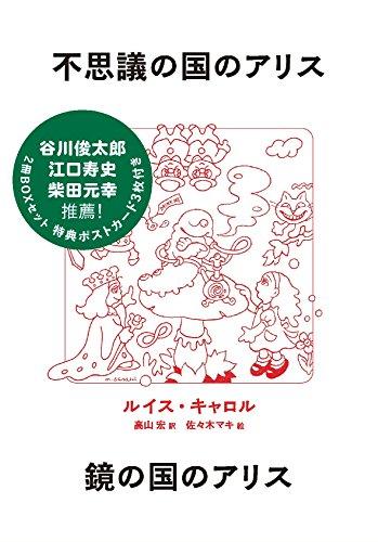 不思議の国のアリス・鏡の国のアリス 2冊BOXセット【特典ポストカード3枚付き】