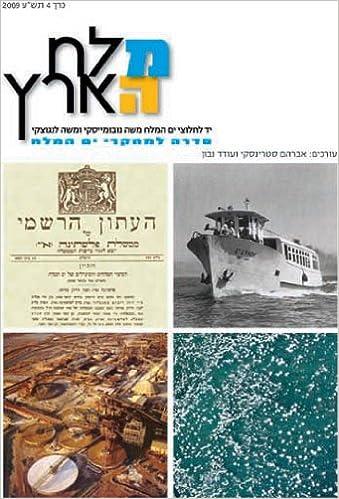 Melakh Haaretz (Salt of the Earth) Volume 4: A Series for Dead Sea
