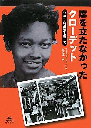 席を立たなかったクローデット―15歳、人種差別と戦って