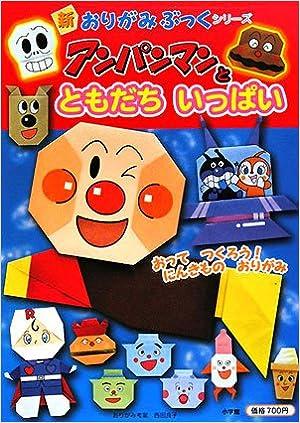 ハート 折り紙 : キャラクター折り紙 本 : amazon.co.jp
