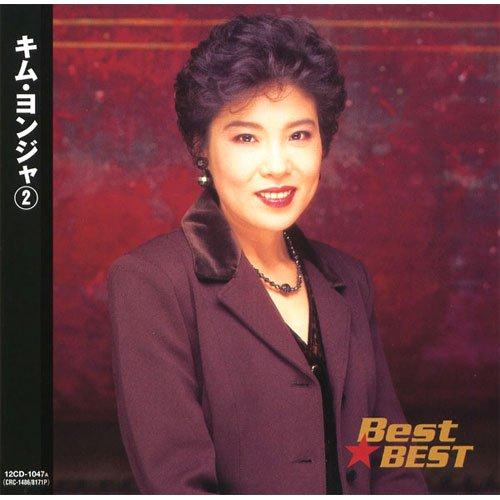 キム・ヨンジャ 2 12CD-1047A