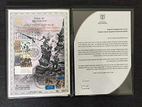 Israel 2005 Commemorative Souvenir Leaf with Postage Stamps WWII 60 Years Victory Rare Collectible ()