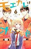 モエカレはオレンジ色(9) (KC デザート)