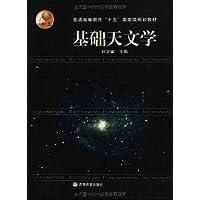 基础天文学(附赠光盘1张)