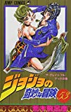 JOJO'S BIZARRE ADVENTURE Vol.53 ( Japanese Edition )