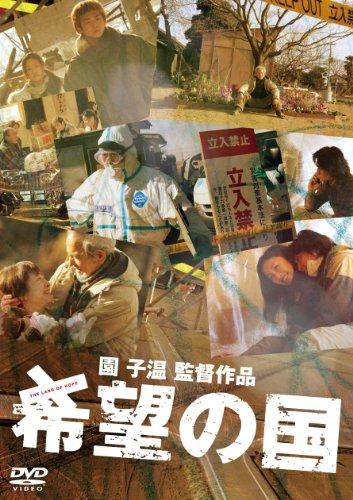Amazon | 希望の国 [DVD] | 映画