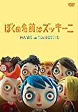 I Your Name Zucchini [DVD]