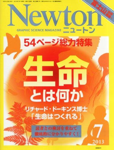 Newton (ニュートン) 2013年 07月号 [雑誌]