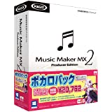 Music Maker MX2 ボカロパック 結月ゆかり