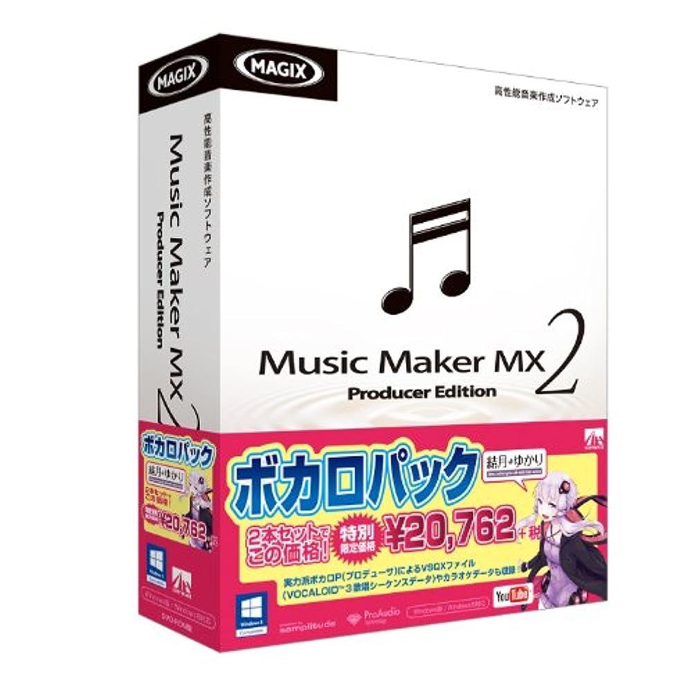 フラフープ頬三角Music Maker MX2 ボカロパック 結月ゆかり