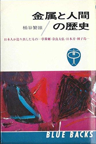 金属と人間の歴史―日本人がつく...