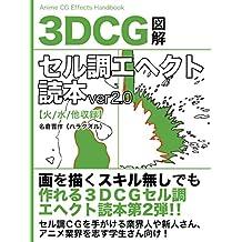 suriidiisiijii seruchou ehekuto dokuhon virjyonniitenzero (Japanese Edition)