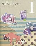 リトル・チャロ 1―NHKテレビアニメ版ストーリー・ブック Lost in New York (語学シリーズ NHKテレビアニメ版ストーリーブック)
