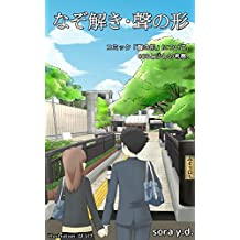 Solving mysteries of A Silent Voice (Japanese Edition)