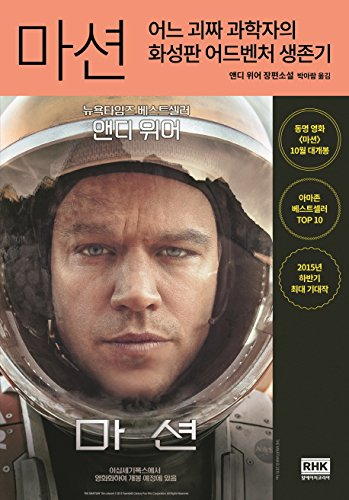 Book cover from The Martian (Korean Edition)by Andy Weir