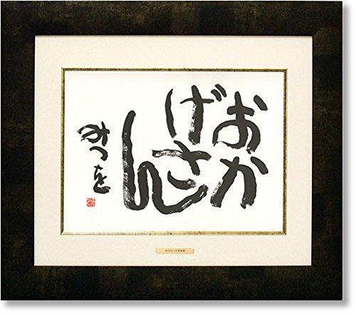 相田みつをおかげさん(作品詩)(額装品) B008Z9DF0A