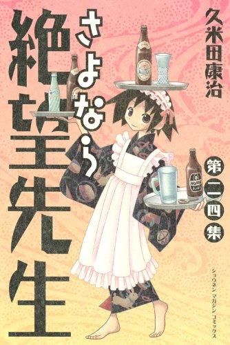 さよなら絶望先生(24) (講談社コミックス)