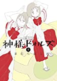 Kamisama Dolls Vol.9 [In Japanese]