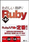 img - for Tanoshi rubi. book / textbook / text book