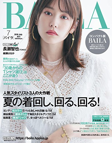 BAILAコンパクト版2018年7月号 (BAILA増刊)