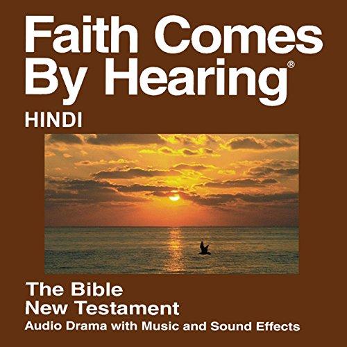 हिन्दी बाइबल - आराम से पढ़ने संस्करण (नाटकीय) - Hindi Bible