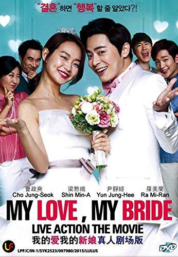 Amazon Com My Love My Bride English Sub Korean Movie All Region Dvd Shin Min Ah Cho Jung Suk Yu Ha Jun Lee Shi Eon Movies Tv