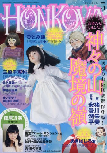 HONKOWA(ほん怖) 2017年 05 月号 [雑誌]
