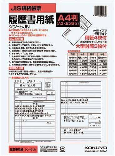 コクヨ『履歴書A4(A3二つ折り)大型封筒3枚付(シン-5JN)』