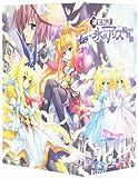 Kagihime Monogatari Eikyuu Alice Rondo Vol.1 [Japan Import]