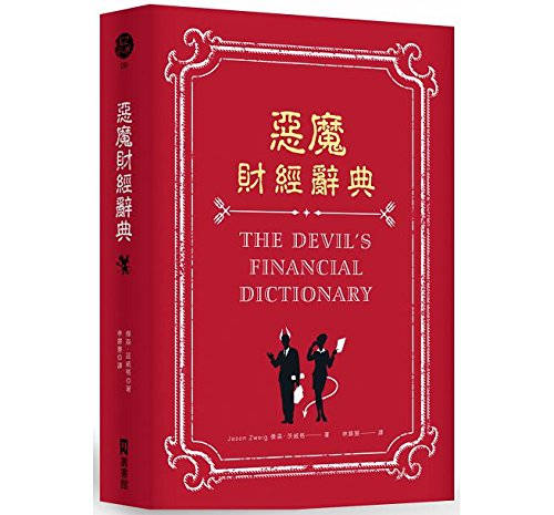 The Devil's Financial Dictionary (Chinese Edition) by Jason Zweig
