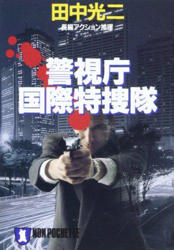 警視庁 国際特捜隊 (ノン・ポシェット)