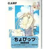 Chobits 1 (KC character Books) (2001) ISBN: 4063363252 [Japanese Import]