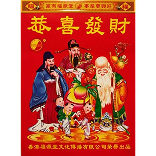 Chinese calendars amazon 2018 chinese daily calendar for year of the dog 2018 individual page per day total 365 pages each page specifies whats the best day to do such wedding solutioingenieria Image collections
