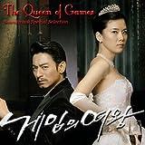[CD]ゲームの女王(韓国ドラマ)サウンドトラック - スペシャル・セレクション