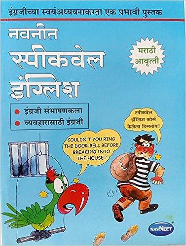 Speak Well English Book