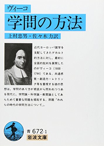 学問の方法 (岩波文庫)