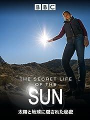 太陽と地球に隠された秘密