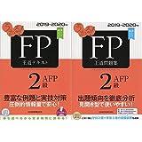 2019-2020年度版 うかる! FP2級・AFP 王道テキスト + 王道問題集 全2冊セット