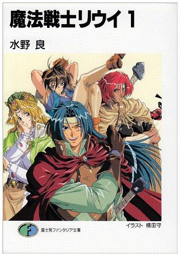魔法戦士リウイ〈1〉 (富士見ファンタジア文庫)