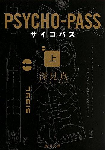 PSYCHO-PASS サイコパス (上) (角川文庫)