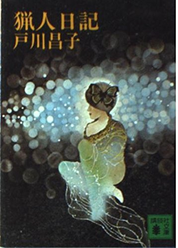 猟人日記 (講談社文庫)
