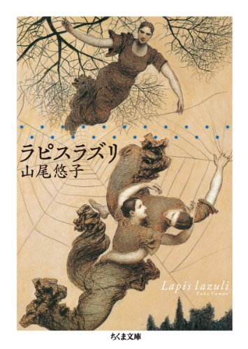 ラピスラズリ (ちくま文庫)