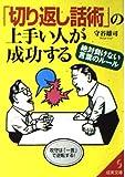 「切り返し話術」の上手い人が成功する―絶対負けない言葉のルール (成美文庫)