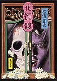 花髑髏 「由利先生」シリーズ (角川文庫)