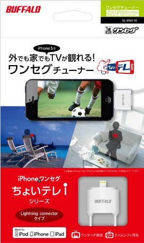 BUFFALO iPhone5/5s/5c/6/6Plus・iPod touch・iPad Air・iPad・iPad mini用コンパクトワンセグチューナー 1S-IPM110