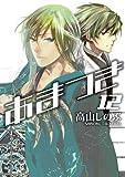 Amatsuki #12 [Japanese Edition] (ID Comics ZERO-SUM Comics)
